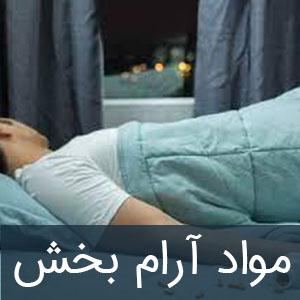 داروهای خواب آور